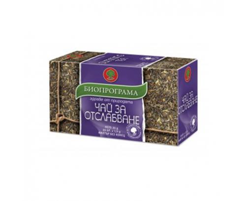 Чай Биопрограма 20бр За отслабване